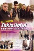 Tokio em Tóquio. 1d734d123644110
